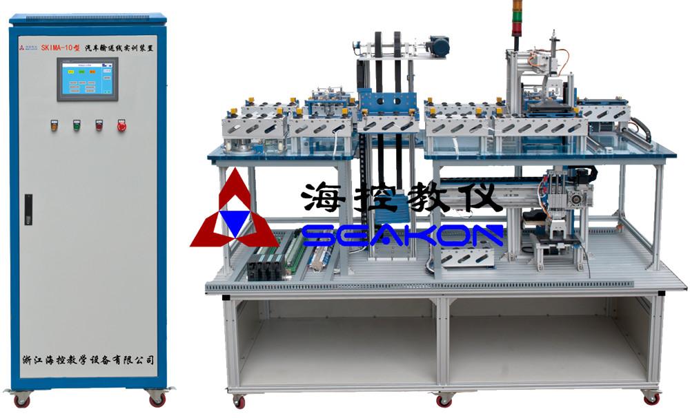 SKIMA-10型 汽车输送线实训系统