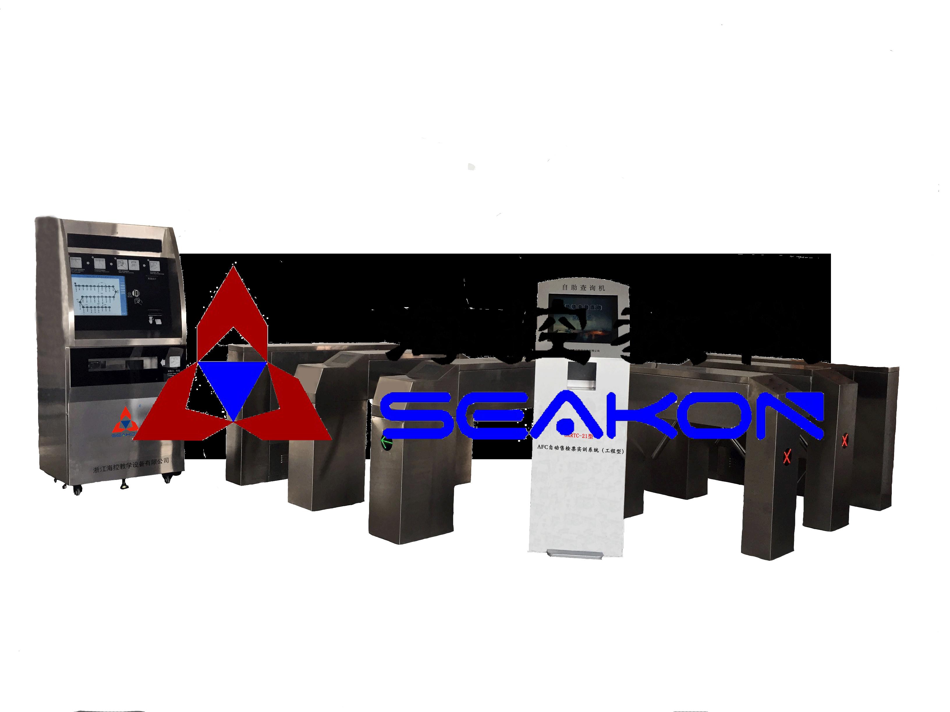 SKRTC-21型 AFC自动售检票实训系统(