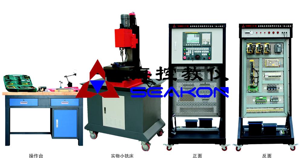 SKMNC-21型 数控铣床装调维修实训系