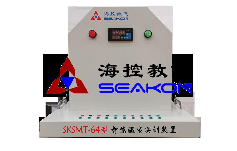 SKSMT-64型 智能温室实训装置