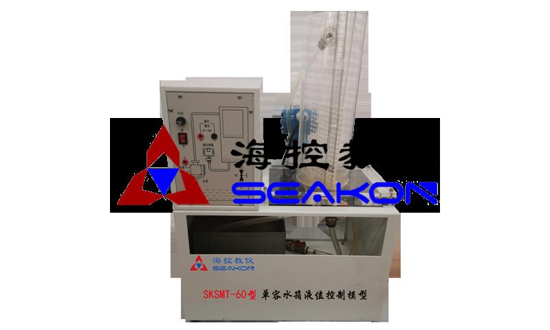 SKSMT-60型 单容水箱液位控制模型