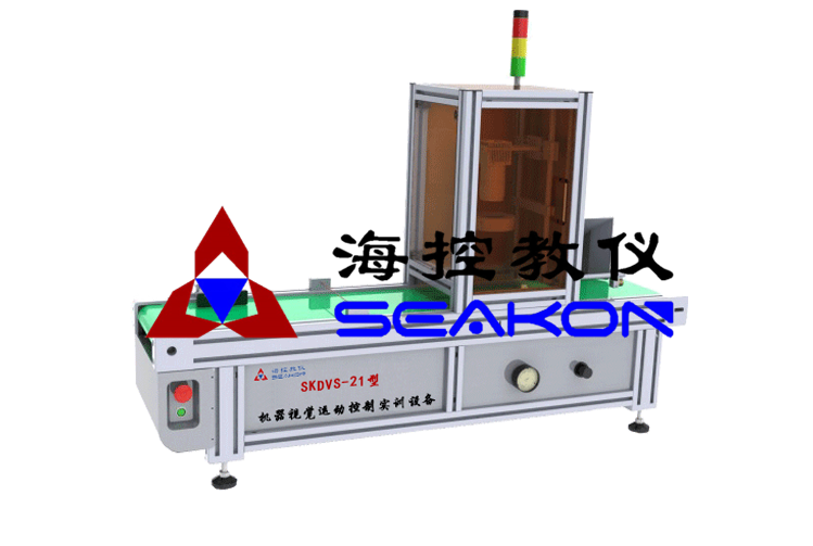 SKDVS-21型 机器视觉运动控制实训设备