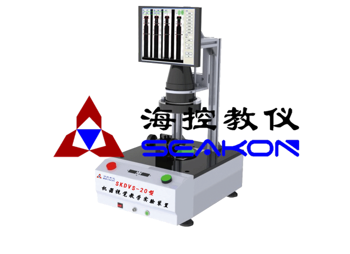 SKDVS-20型 机器视觉教学实验装置
