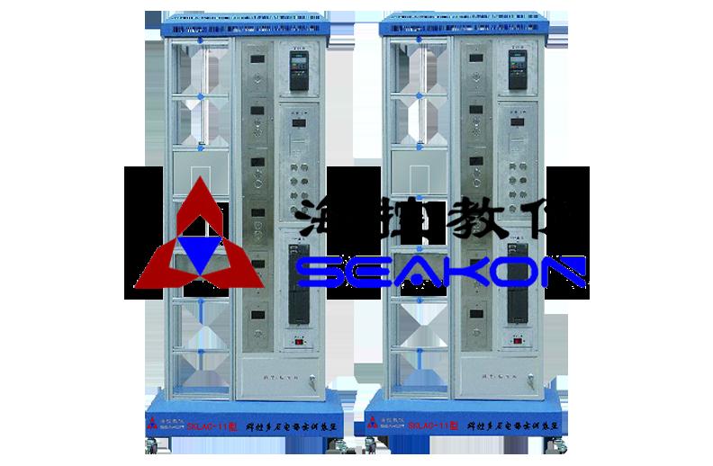 SKLAC-11型 群控多层电梯实训装置(二座电梯六层)