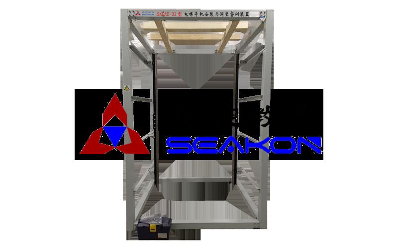 SKLAC-32型 电梯导轨安装与调整实训