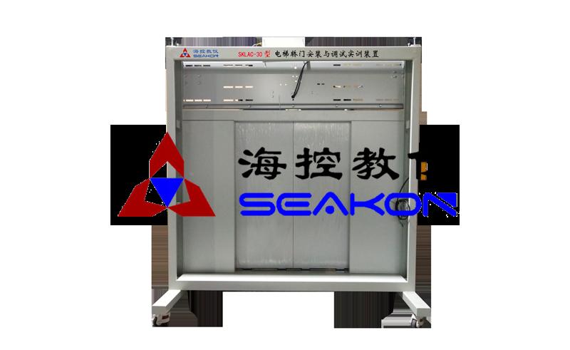 SKLAC-30型 电梯轿门安装与调试实训
