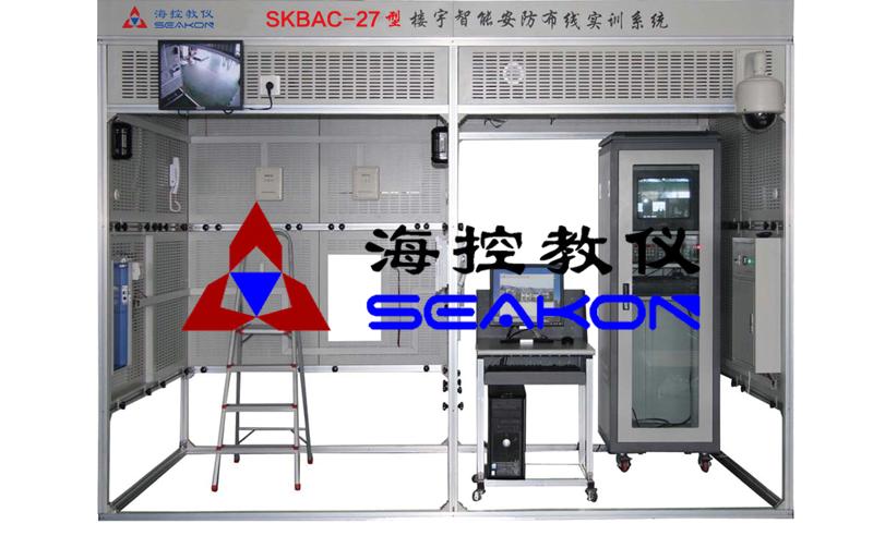 SKBAC-27型 楼宇智能安防布线实训系