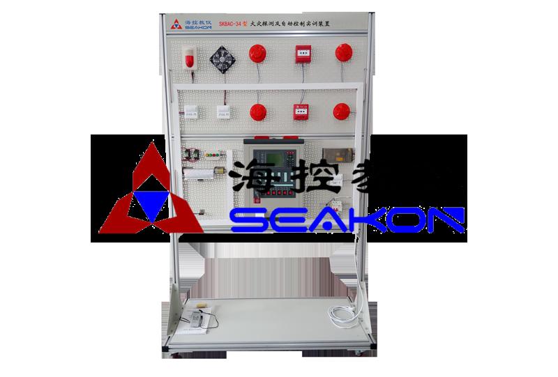 SKBAC-34型 火灾探测及自动控制实训