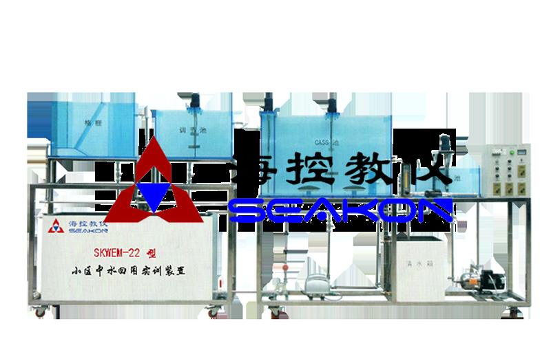 SKWEM-22型 小区中水回用实训装置