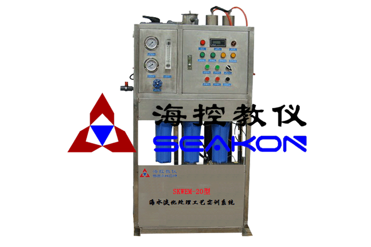 SKWEM-20型 海水淡化处理工艺实训系