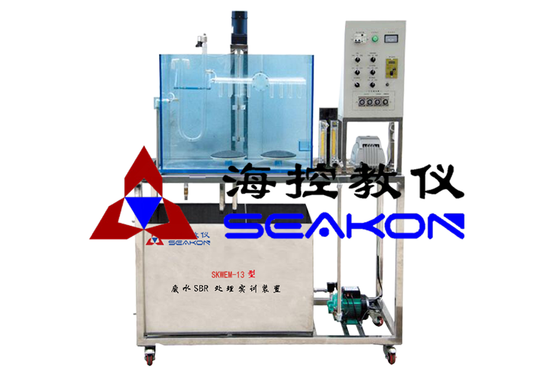 SKWEM-13型 废水SBR处理实训装置