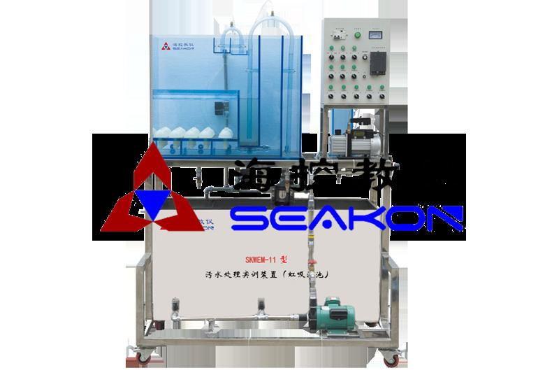 SKWEM-11型 污水处理实训装置(虹吸