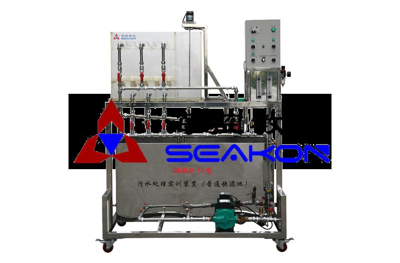 SKWEM-10型 污水处理实训装置(普通