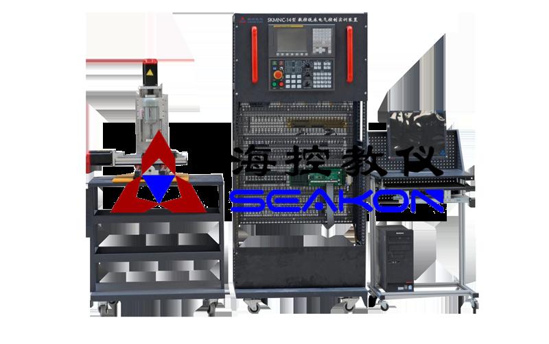SKMNC-14型 数控铣床电气控制实训装