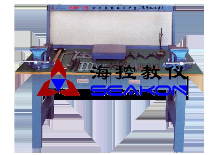 SKMMP-10型 钳工技能实训平台(单面