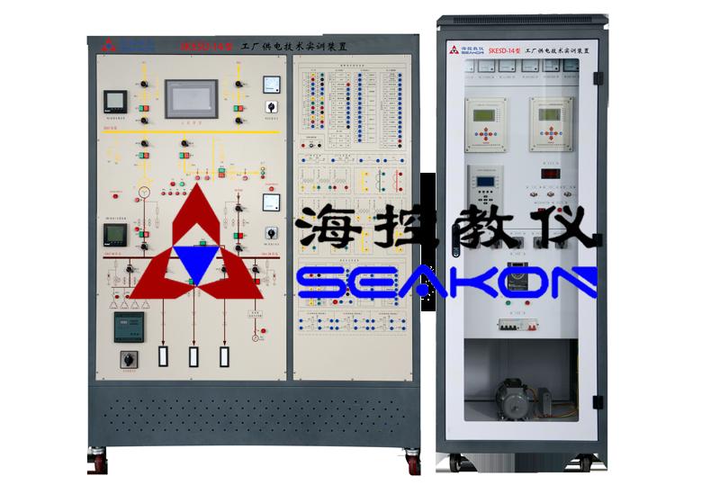 SKESD-14型 工厂供电技术实训装置