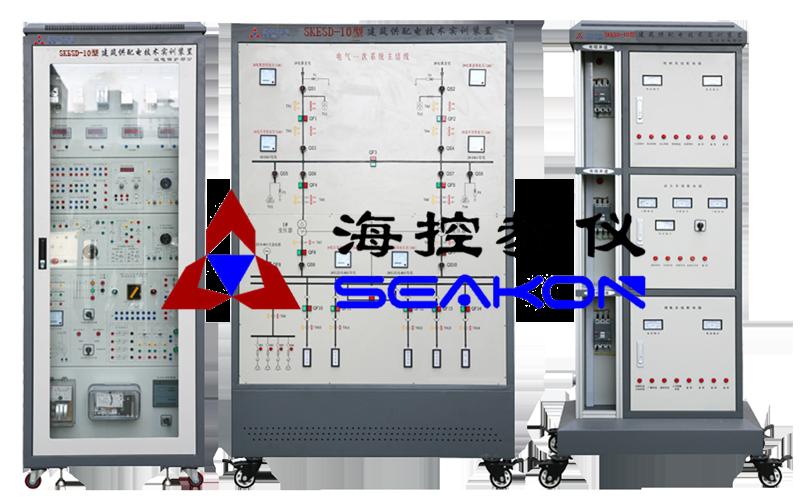 SKESD-10型 建筑供配电技术实训装置