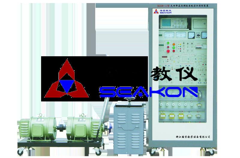SKEEM-11型 大功率直流调速系统实训