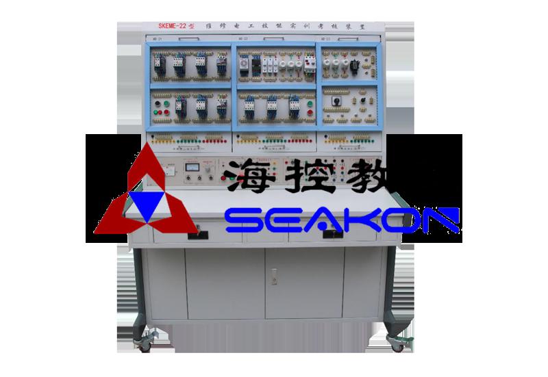 SKEME-22型 维修电工技能实训考核装