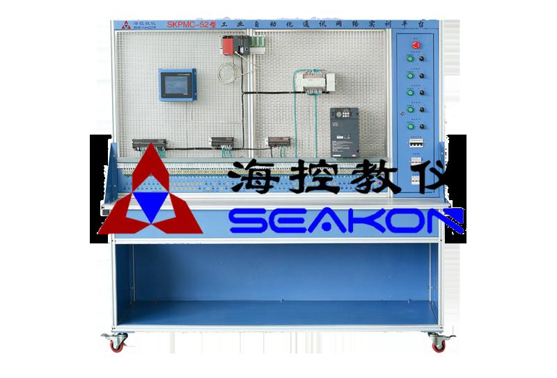 SKPMC-52型 工业自动化通讯网络实训