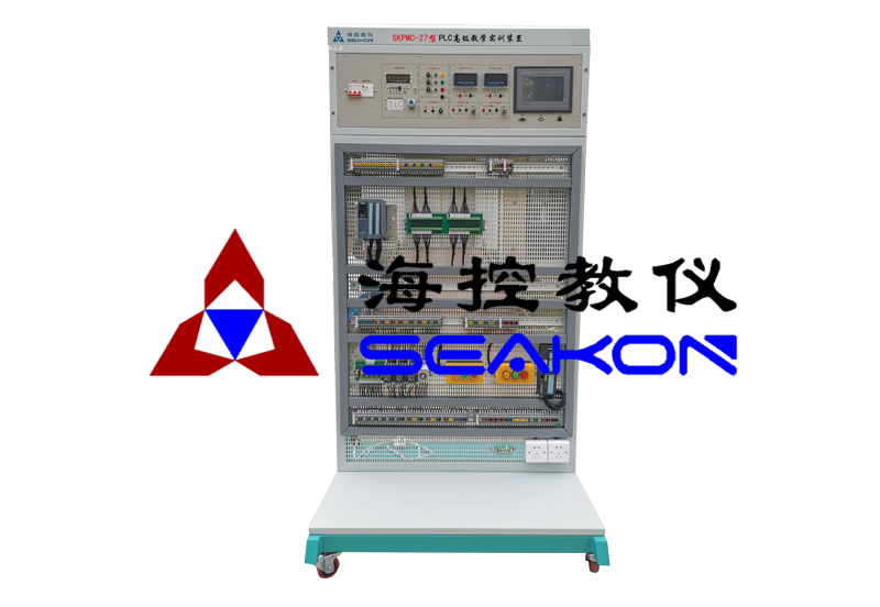 SKPMC-27型 PLC高级教学实训装置