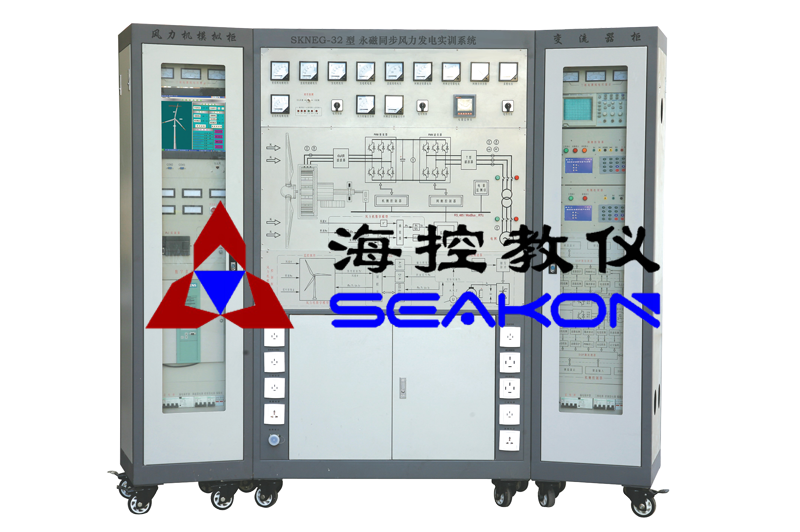 SKNEG-32型 永磁同步风力发电实训系