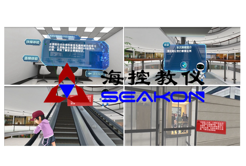 SKVIN-13型 电梯安全VR实训平台