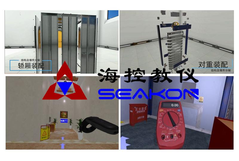 SKVIN-12型 电梯安装VR实训平台