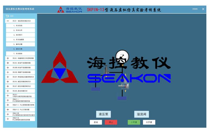 SKPIN-13型 液压虚拟仿真实验考核系