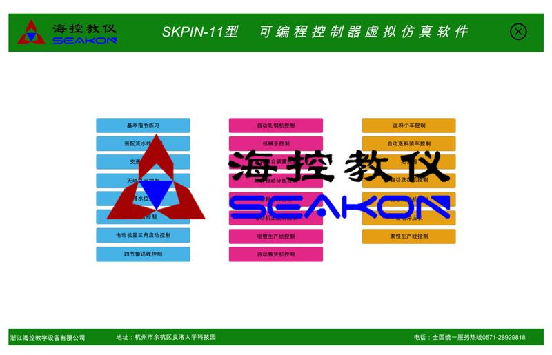SKPIN-11型 可编程控制器虚拟仿真软