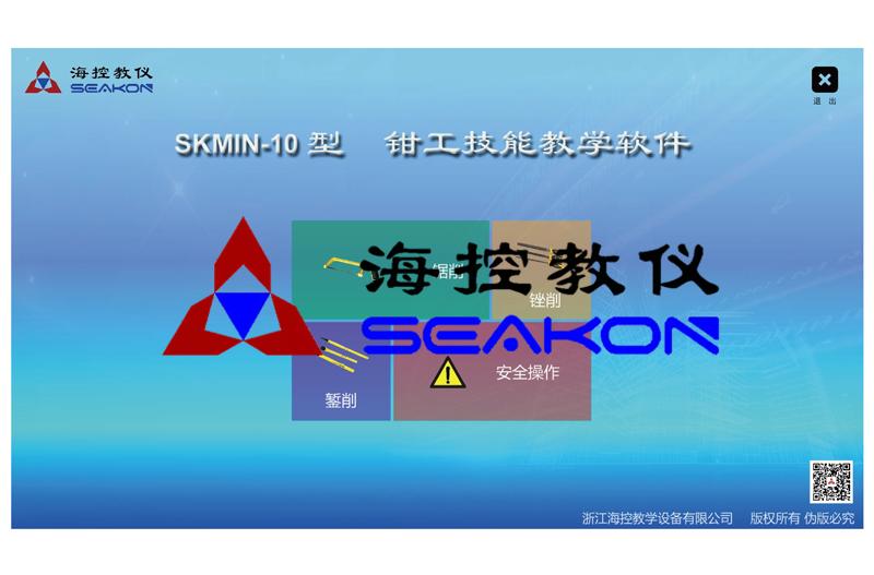 SKMIN-10型 钳工技能教学软件