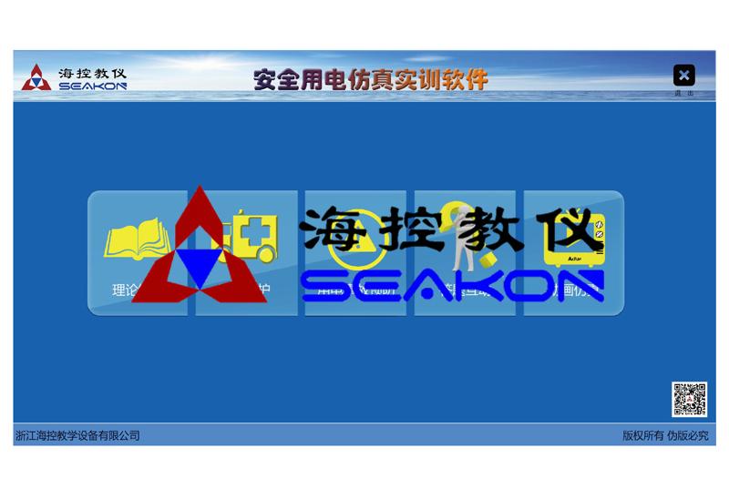 SKEIN-10型 安全用电仿真软件