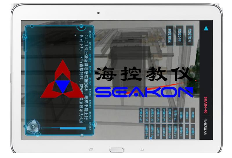 SKAIN-40型 电梯AR增强现实软件