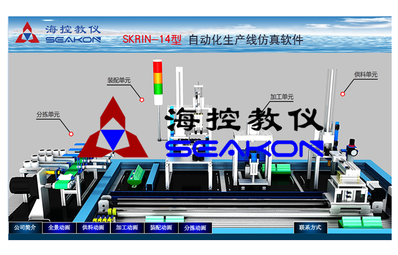SKRIN-14型 自动化生产线仿真软件