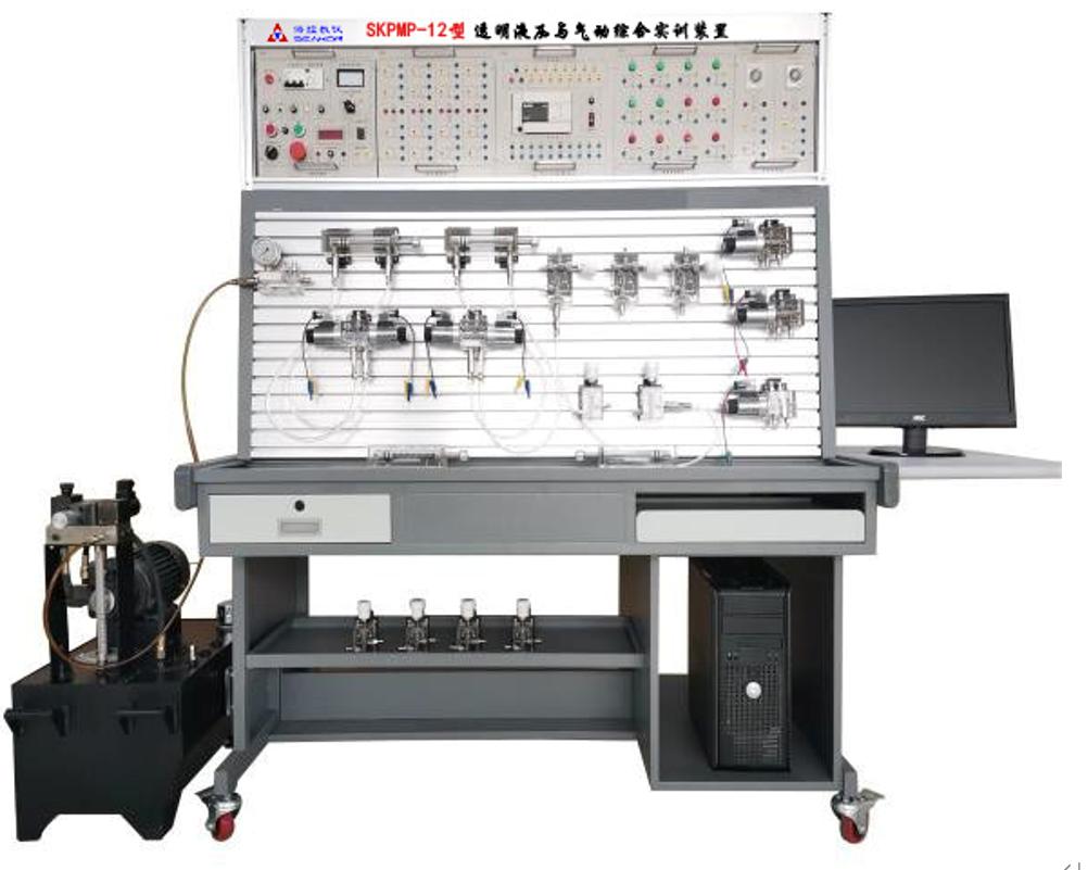SKPMP-12型 透明液压与气动综合实训