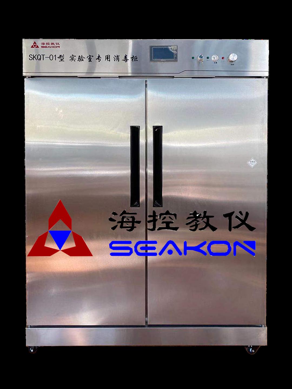 SKQT-01型实验室专用消毒柜