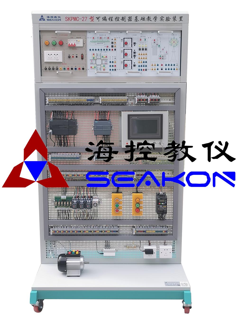 SKPMC-27型 可编程控制器基础教学试